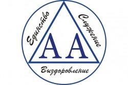 """Эмблема """"Общества анонимных алкоголиков"""""""