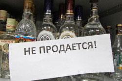 Алкоголь не продается
