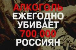 Статистика жертв потребителей алкоголя в России
