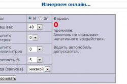 Пример расчета промилле в онлайн-калькуляторе