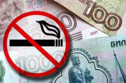 Штраф за курение в неположенных местах