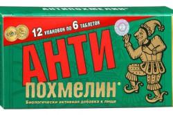 "Препарат ""Антипохмелин"""