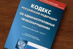 Кодекс об административных правонарушениях поможет в спорных вопросах