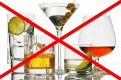 Отказ от алкоголя