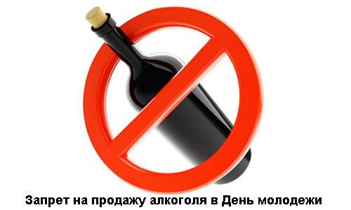 Запрет на продажу алкоголя в День молодёжи