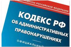 Кодекс РФ об административных нарушениях