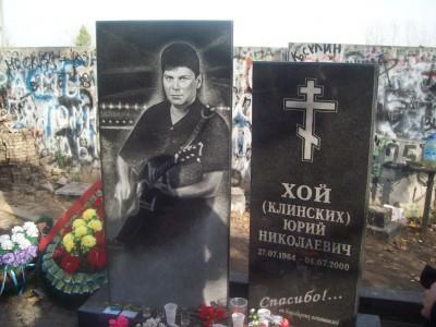 Могила Юрий Клинских