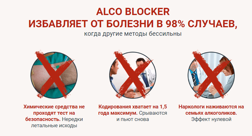 Преимущества Alco Blocker