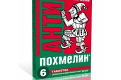 "Препарат от похмелья ""Антипохмелин"""