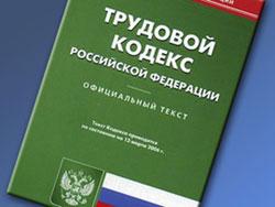 Статья 349 Трудового Кодекса РФ (ст 349 ТК РФ)