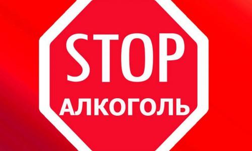 День трезвости в России