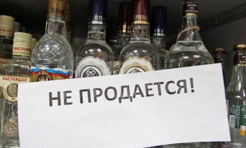 Запрет продажи алкоголя несовершеннолетним