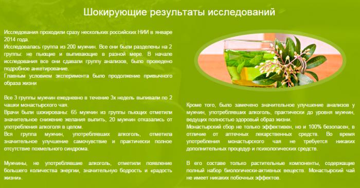 Монастирыский чай от алкоголизма стационары лечения алкоголизма г.самара