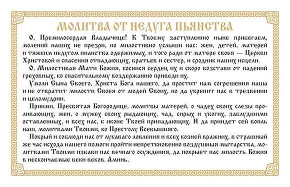 Молебен от алкоголизма лечение алкоголизма элорма в Москве