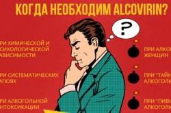 Необходимость Алковирина