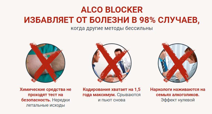 Преимущества Alco Blocker